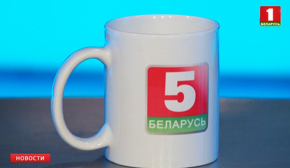 """Телеканал """"Беларусь 5"""" готовится отметить первый юбилей Тэлеканал """"Беларусь 5"""" рыхтуецца адзначыць першы юбілей"""