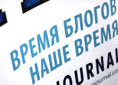 """Онлайн-конференция на тему: """"Блогинг в Беларуси: источник дохода или хобби?"""""""