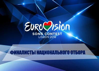 """Определены финалисты национального отбора на """"Евровидение-2018"""" Вызначаныя фіналісты нацыянальнага адбору на """"Еўрабачанне-2018"""" Finalists of  Eurovision-2018 National Selection Round determined"""