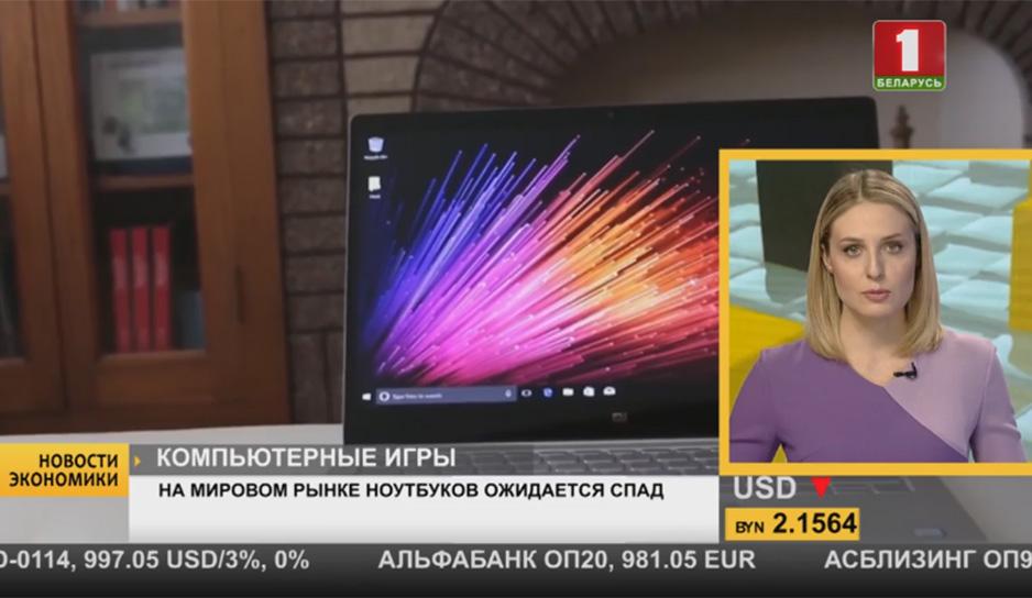 На мировом рынке ноутбуков ожидается спад