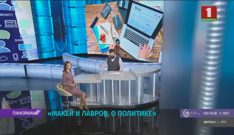Макей и Лавров. О политике. 14.11.2019