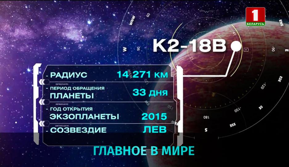 Экзопланета K2-18b может быть пригодна для жизни