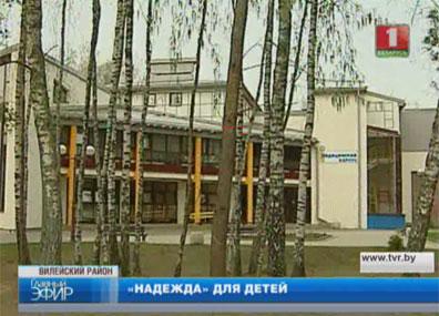 В стране  12 специализированных центров и три санатория для детей У краіне  12 спецыялізаваных цэнтраў і тры санаторыі для дзяцей