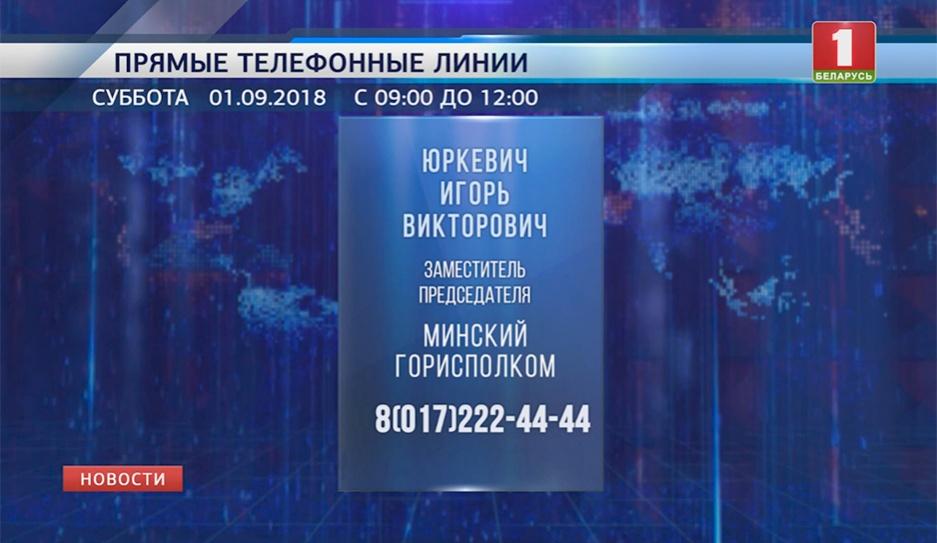 В столице и областях продолжают работу прямые телефонные линии У сталіцы і абласцях працягваюць працаваць прамыя тэлефонныя лініі