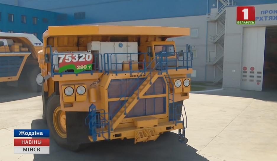БелАЗ презентовал новый карьерный самосвал грузоподъемностью 290 тонн БелАЗ прэзентаваў новы кар'ерны самазвал грузападымальнасцю 290 тон