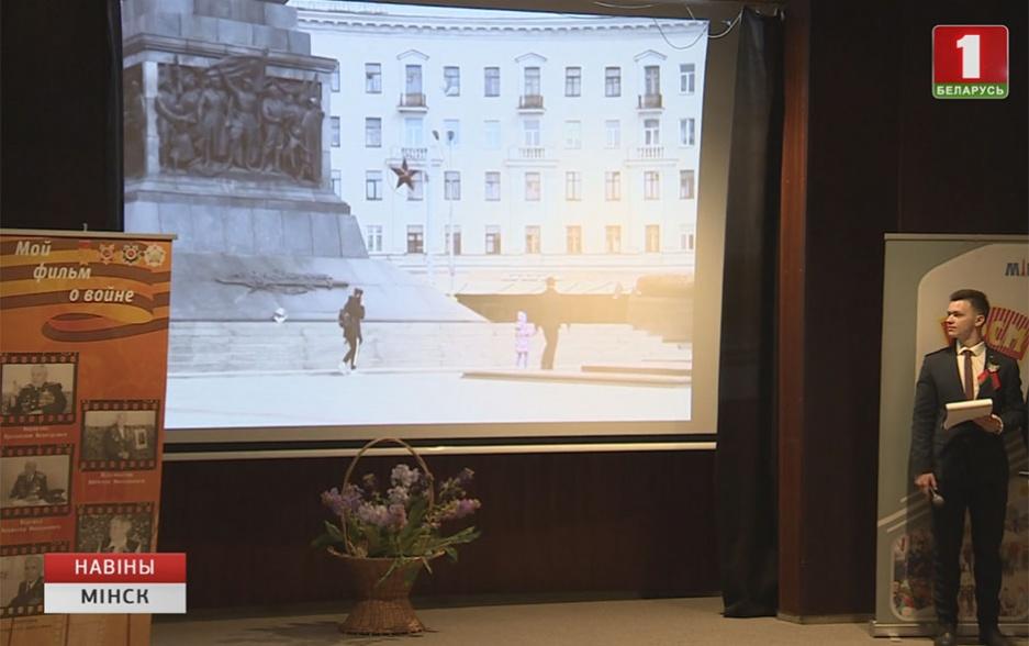 Школьники и студенты подготовили документальные киноленты  Школьнікі і студэнты падрыхтавалі дакументальныя кінастужкі