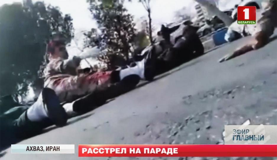 В Иране на военном параде в городе Ахваз произошел теракт У Іране на ваенным парадзе ў горадзе Ахваз адбыўся тэракт