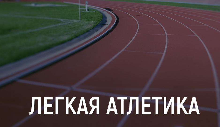 Легкая атлетика