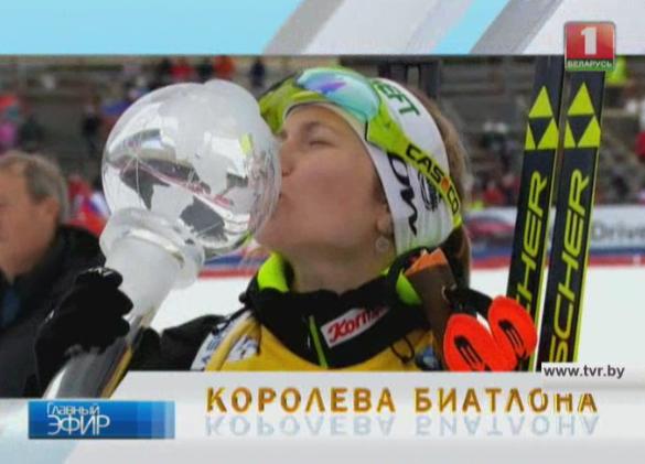 Дарья Домрачева  - королева биатлона Дар'я Домрачава  - каралева біятлона Darya Domracheva wins Big Chrystal Globe