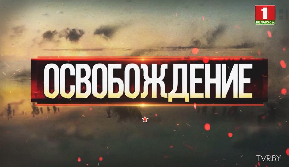 """""""Освобождение"""""""