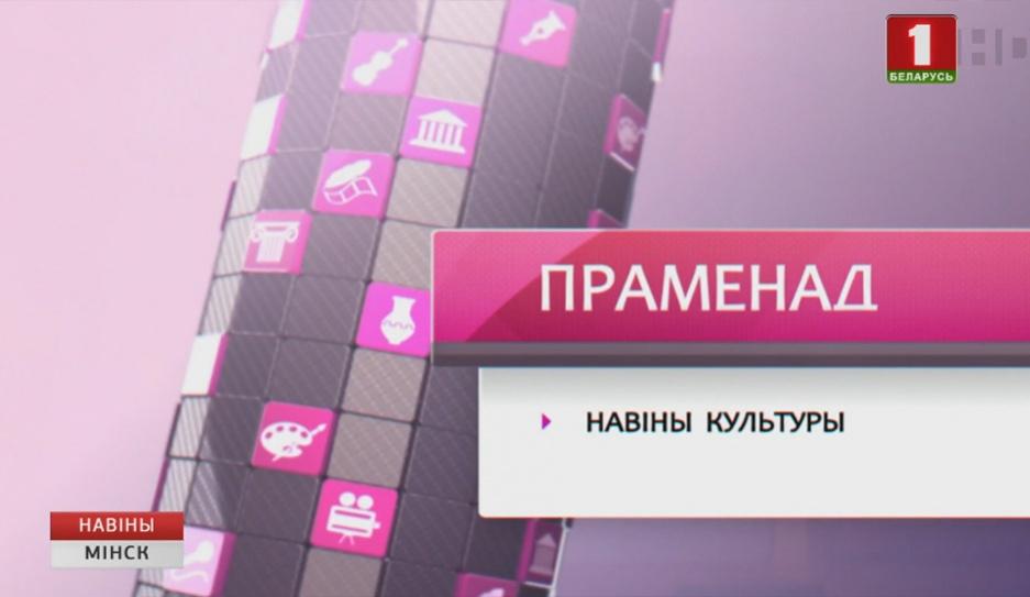 "Рубрика ""Променад"" с Ларисой Гулякевич Рубрыка ""Праменад"" з Ларысай Гулякевіч"