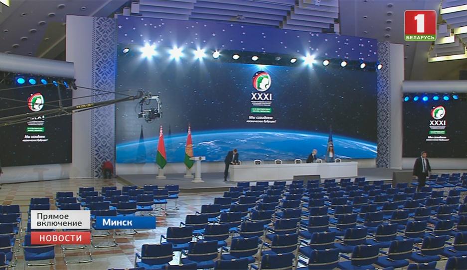 В Минске сегодня открывается Международный космический конгресс У Мінску сёння адкрываецца Міжнародны касмічны кангрэс International Space Congress opens in Minsk today
