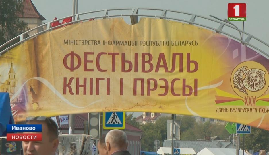 В Иванове стартует празднование Дня белорусской письменности У Іванаве стартуе святкаванне Дня беларускага пісьменства
