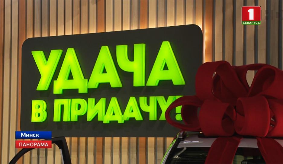 "Победители 97-го тура игры ""Удача в придачу! "" от Евроопт получили ключи от пяти авто и квартиры в Минске"