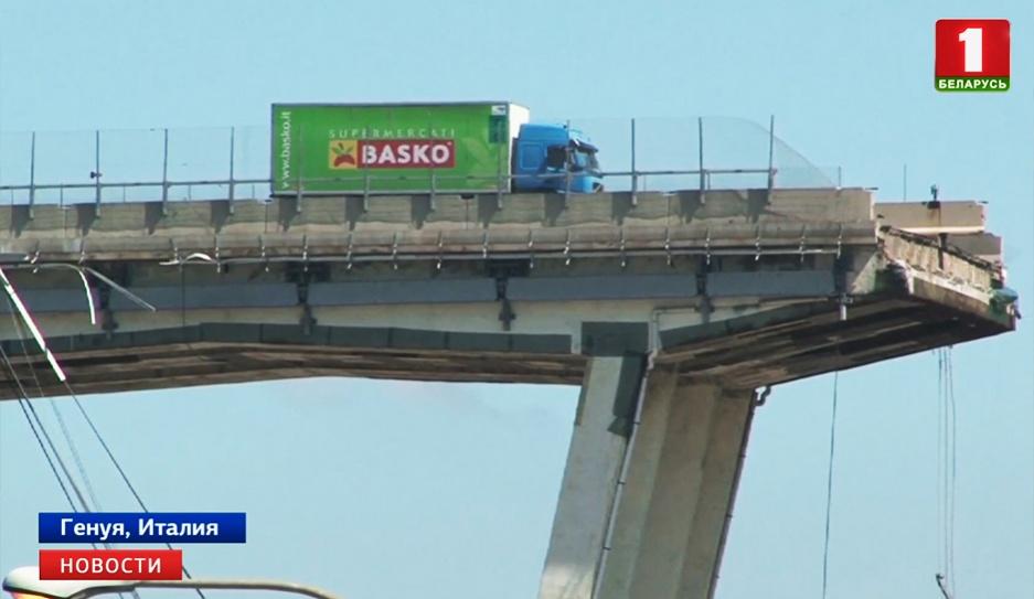 В Генуе третьи сутки под завалами обрушившегося моста остаются люди