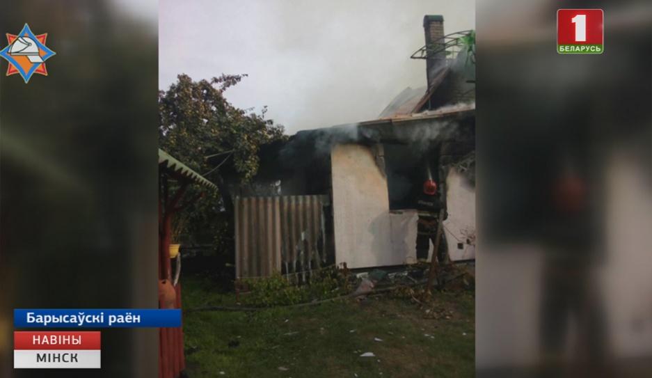 В Борисовском районе во время пожара погиб мужчина У Барысаўскім раёне падчас пажару загінуў мужчына