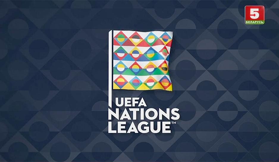 Лига Наций. Обзор игрового дня