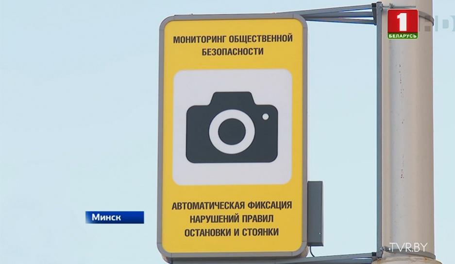 Новую стационарную систему фотофиксации установили в столице на улице Советской  Новую стацыянарную сістэму фотафіксацыі ўсталявалі ў сталіцы на вуліцы Савецкай