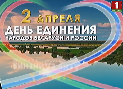 Беларусь и Россия отмечают День единения Беларусь і Расія адзначаюць Дзень яднання Belarus and Russia celebrate Day of Unity