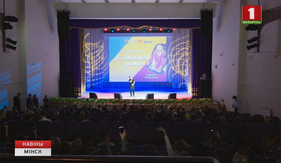 Благотворительный концерт в поддержку 4-летней Киры организовала Минская организация Союза молодежи Дабрачынны канцэрт у падтрымку 4-гадовай Кіры арганізавала Мінская арганізацыя Саюза моладзі