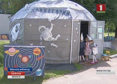 Детский сад - как исследовательская лаборатория и оздоровительный центр Дзіцячы сад - як даследчая лабараторыя і аздараўленчы цэнтр