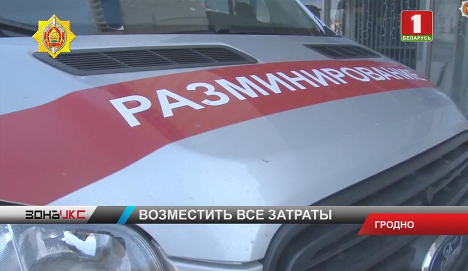 Телефонного лжеминера задержали в Гродно