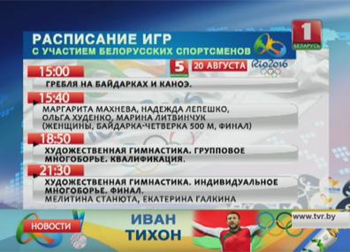 Сегодня у белорусов тоже есть надежда на медали