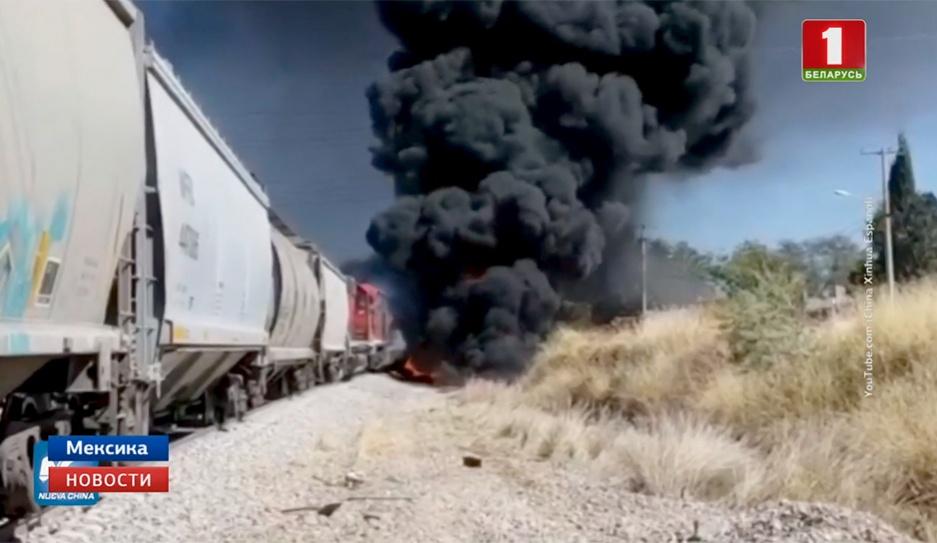 В Мексике бензовоз врезался в грузовой поезд и взорвался У Мексіцы бензавоз урэзаўся ў грузавы цягнік і ўзарваўся
