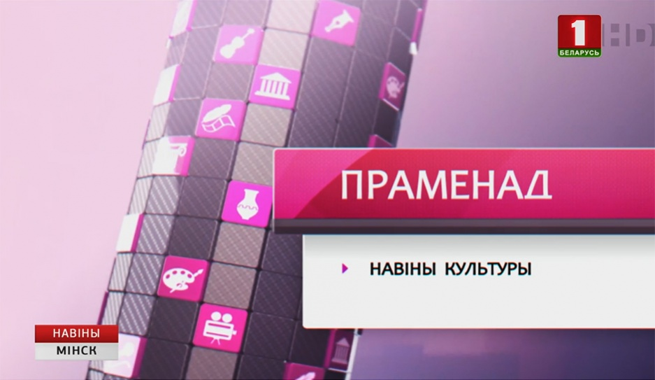 """Рубрика """"Променад"""" Рубрыка """"Праменад"""""""