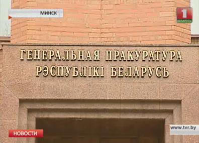 Генпрокуратура сегодня озвучила  целый ряд коррупционных скандалов Генпракуратура сёння назвала  цэлы шэраг карупцыйных скандалаў