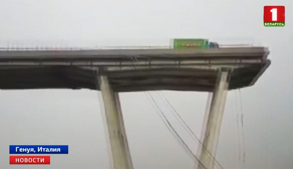 Автомобильный мост обрушился на автостраде в районе города Генуя в Италии Аўтамабільны мост абрушыўся на аўтастрадзе ў раёне горада Генуя ў Італіі