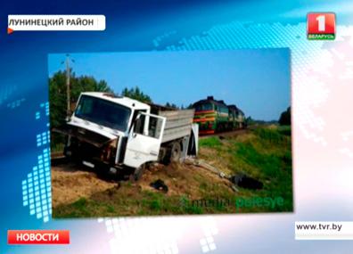 В Лунинецком районе авария на железнодорожном переезде У Лунінецкім раёне аварыя на чыгуначным пераездзе