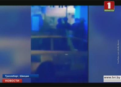 Полиция Швеции выясняет обстоятельства стрельбы в центре Треллеборга Паліцыя Швецыі высвятляе акалічнасці страляніны ў цэнтры Трэлеборга