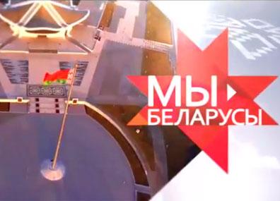 Мы белорусы
