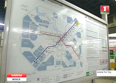 Резкий запах в минском метро Рэзкі пах у мінскім метро