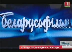 На неделе отметили День белорусского кино На тыдні адзначылі Дзень беларускага кіно Belarusian Cinema Day celebrated this week