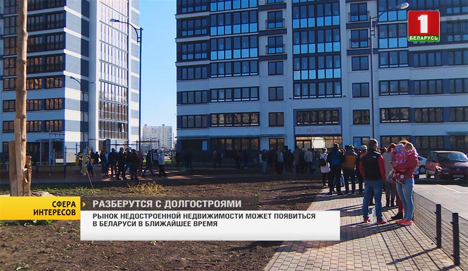Рынок недостроенной недвижимости может появиться в Беларуси в ближайшее время