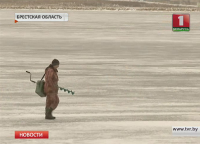 В Брестской области вступил в силу запрет выхода на лед У Брэсцкай вобласці ўвайшла ў сілу забарона выхаду на лёд