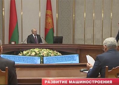 Александр Лукашенко выслушал стратегию развития машиностроительного комплекса Аляксандр Лукашэнка выслухаў стратэгію развіцця машынабудаўнічага комплексу Alexander Lukashenko considers strategy of machine-building complex development