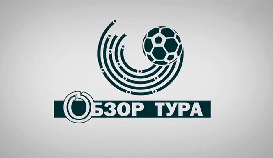 Футбол. Чемпионат Беларуси 2020. Обзор тура