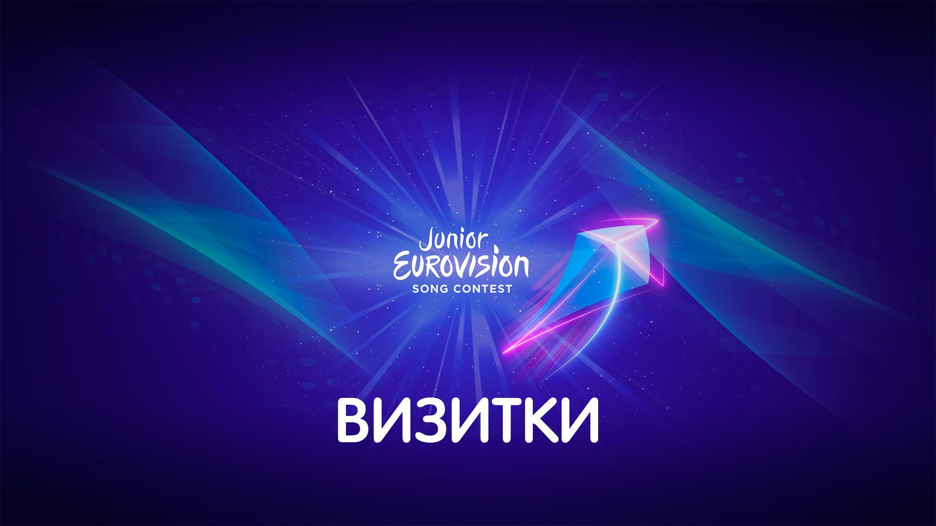 Визитки финалистов Детского Евровидения 2019