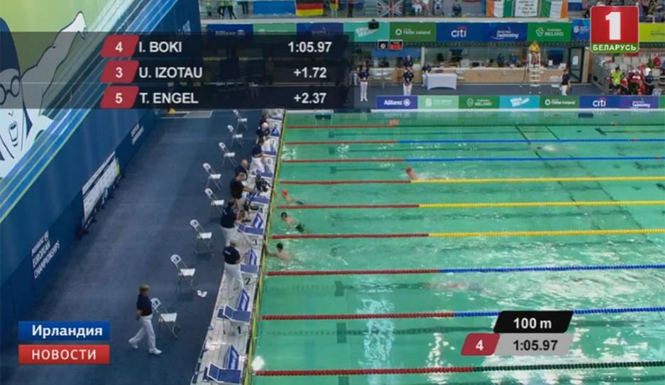 Паралимпиец Игорь Бокий  завоевал две золотые награды  чемпионата Европы по плаванию среди слабовидящих в Дублине