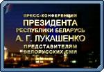 Пресс-конференция Президента Республики Беларусь А.Г.Лукашенко представителям белорусских СМИ