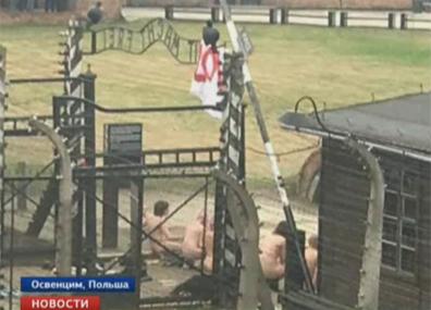 Суд  Освенцима  вынес приговор по весеннему  скандалу у ворот концлагеря Суд  Асвенціма  вынес прыгавор па вясновым скандале ля варот канцлагера