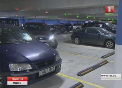Паркинг нового формата открылся в одном из торговых центров Минска Паркінг новага фармату адкрыўся ў адным з гандлёвых цэнтраў Мінска