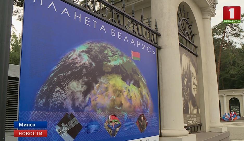 Снимки из космоса сегодня презентовали в музее под открытым небом Здымкі з космасу сёння прэзентавалі ў музеі пад адкрытым небам