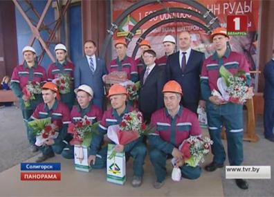 Полтора миллиарда тонн калийной руды добыли сегодня в Солигорске Паўтара мільярда тон калійнай руды здабылі сёння ў Салігорску 1.5 bn tons of potash ore extracted in Soligorsk