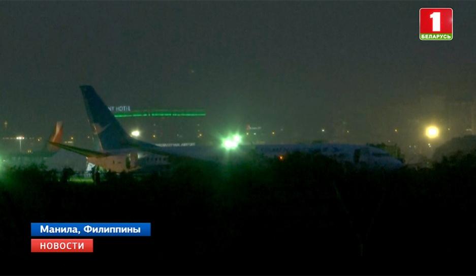Самолет китайской авиакомпании совершил жесткую посадку в Маниле
