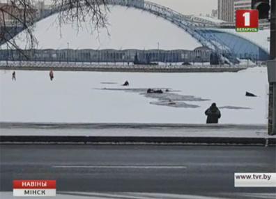 Двое нетрезвых мужчин провалились под лед на Свислочи  Двое нецвярозых мужчын праваліліся пад лёд на Свіслачы