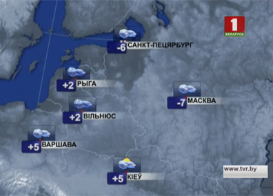 Прогноз погоды на 1 февраля Прагноз надвор'я на 1 лютага